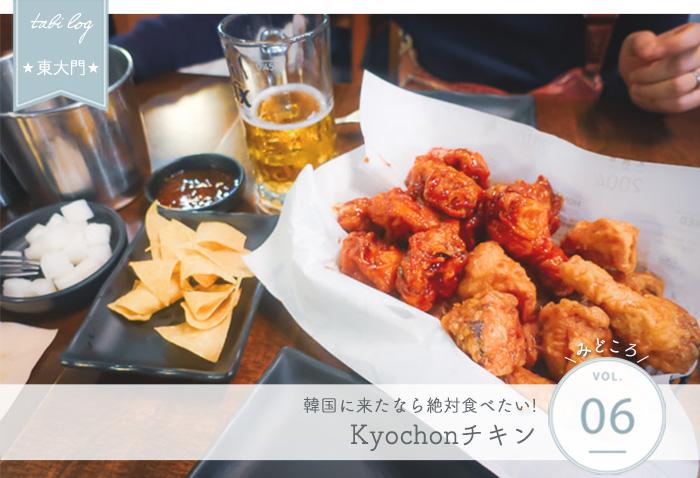 東大門見どころ⑥グルメ Kyochonチキン