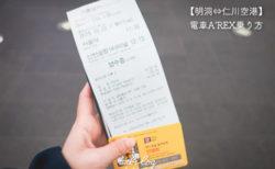 【明洞⇔仁川空港】早い・安い・便利!電車(A'REX)の乗り方を簡単解説!