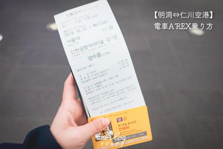 【明洞(ソウル)⇔仁川空港】早い・安い・便利!電車(AREX)の乗り方を簡単解説!