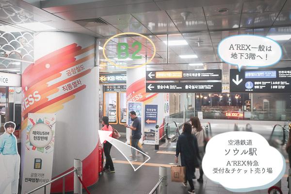 空港鉄道地下2階のA'REX直通専用フロア
