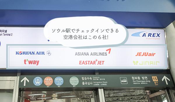 ソウル駅でチェックインできる空港会社と受付時間