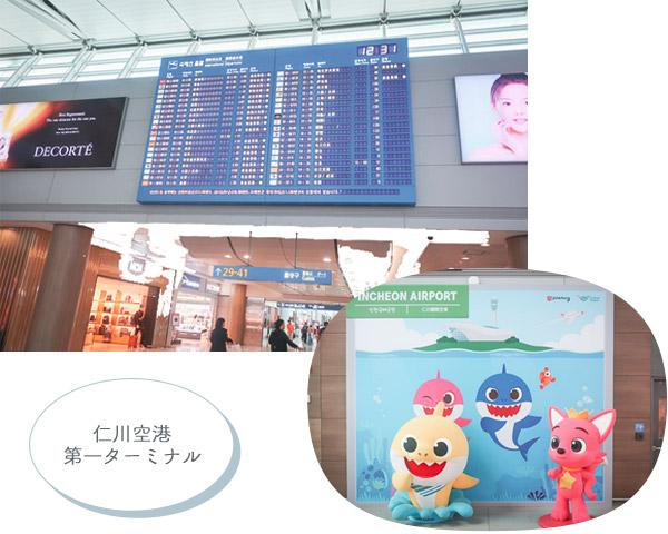 仁川空港第一ターミナルの様子
