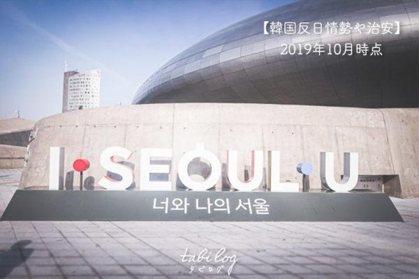 【韓国反日情勢】2019年10月時点の韓国の治安、街と人の様子