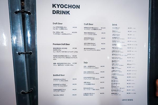 Kyochonチキン東大門店 ドリンクメニュー