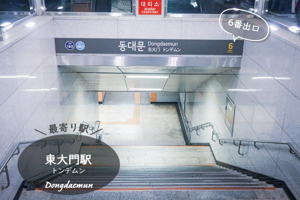 Kyochonチキン東大門店 最寄り駅『東大門駅』6番出口