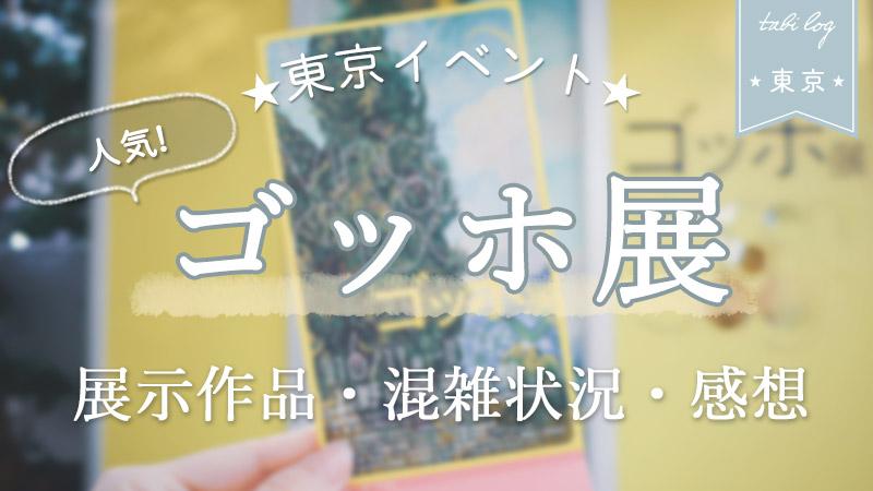 ゴッホ展(東京)に行ってきた!展示作品・混雑状況・感想