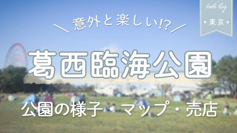 意外と楽しい!?【葛西臨海公園】公園の様子・マップ・売店