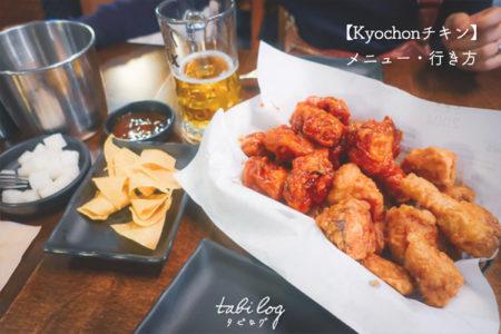 【Kyochonチキン】韓国で一番美味しいチキンはコレ!メニュー・東大門店行き方