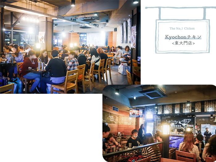 Kyochonチキン東大門店 K-POPが流れる店内