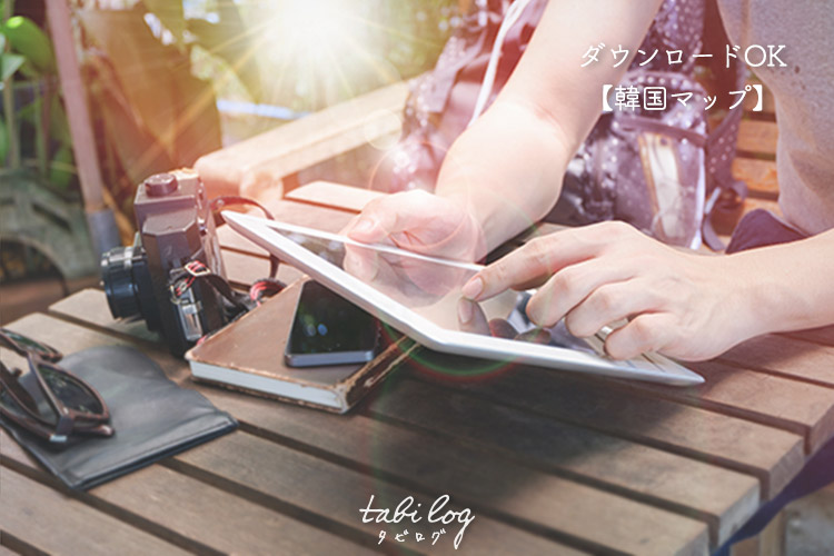 【韓国マップ】ダウンロード&商用利用OK!明洞/南大門/東大門/江南