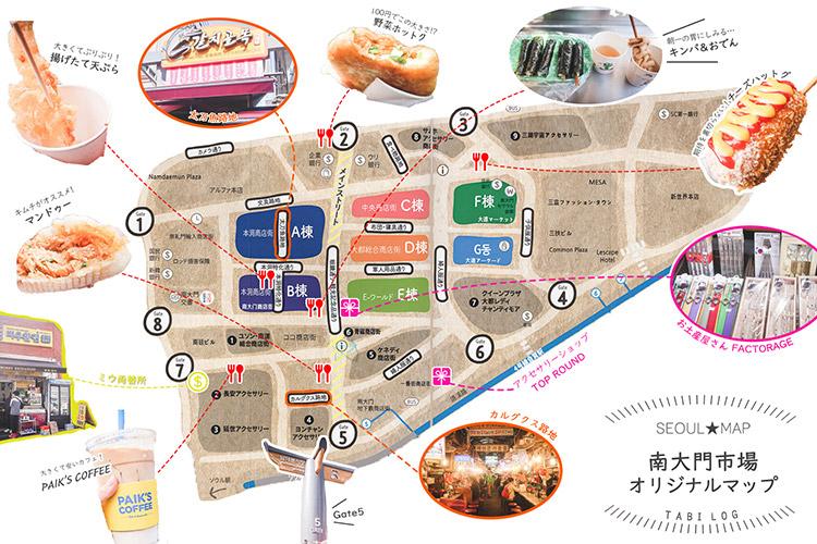 ⑤南大門市場オリジナルマップ