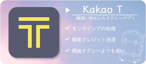 韓国ダウンロード必須アプリ③ Kakao T (カカオタクシー)