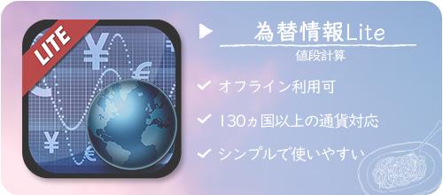 韓国ダウンロード必須アプリ④ 為替情報Lite