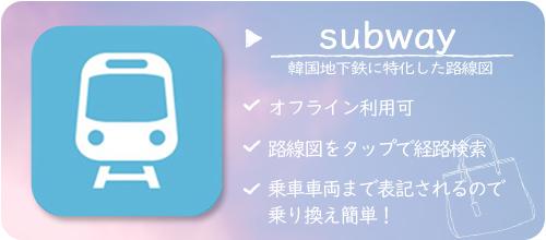 韓国ダウンロード必須アプリ② subway