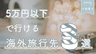 【安旅】5万円以下で行ける海外旅行先3選!と安く予約する裏技