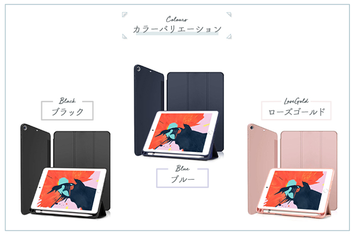 ペンホルダー付きiPad miniカバー カラーバリエーション