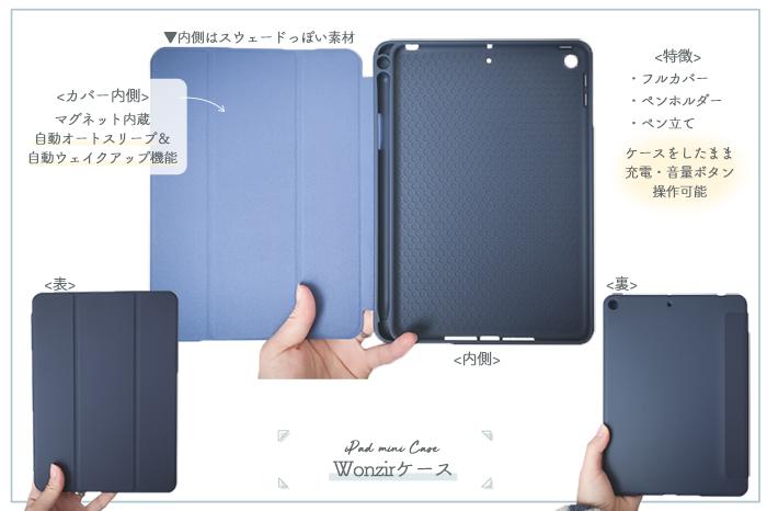 ペンホルダー付きiPad miniカバー 見た目・特徴