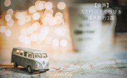 【安旅】5万円以下で行ける海外旅行3選!より安く予約する裏技