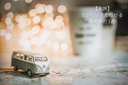安旅5万円以下で行ける海外旅行3選