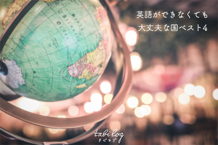 海外初心者にオススメ!英語ができなくても大丈夫な国ベスト4