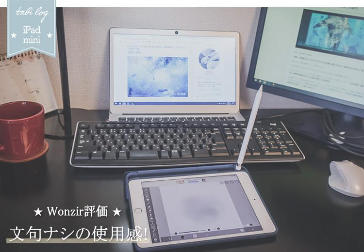 Wonzir iPad miniケース 評価