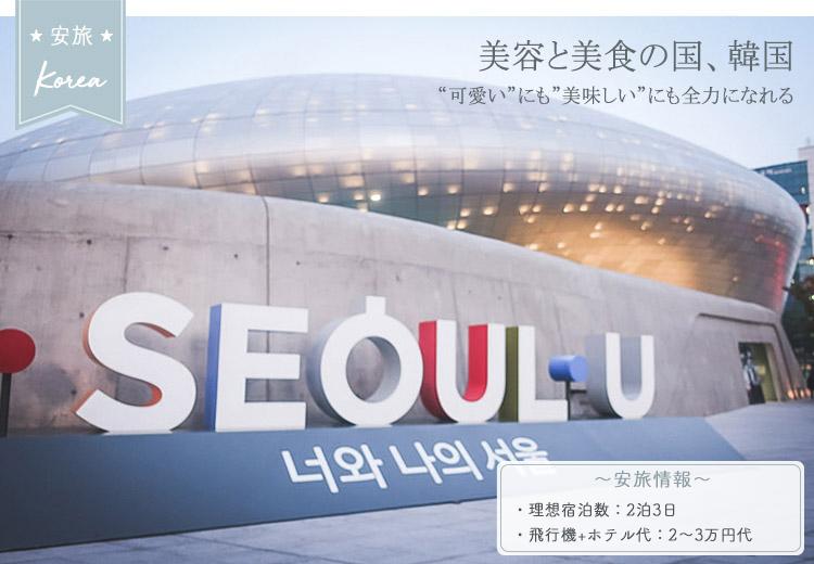 安旅①美容と美食の国 韓国