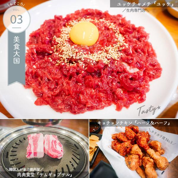 韓国見どころ③ 美食大国