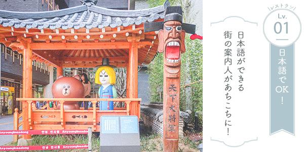 韓国観光地での 会話難易度 Lv.1