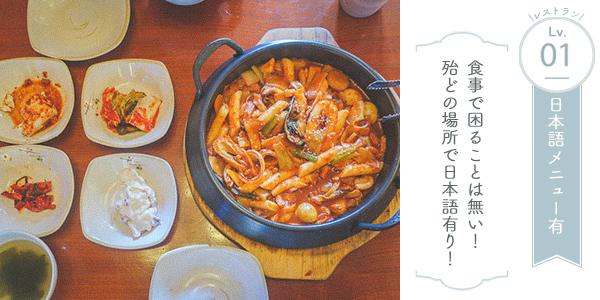 韓国レストランでの 会話難易度 Lv.1
