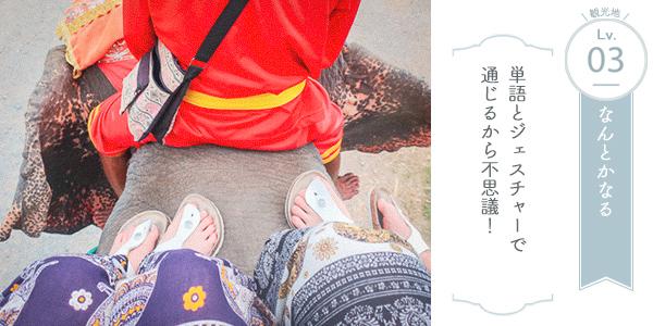 タイ観光地での 会話難易度 Lv.3