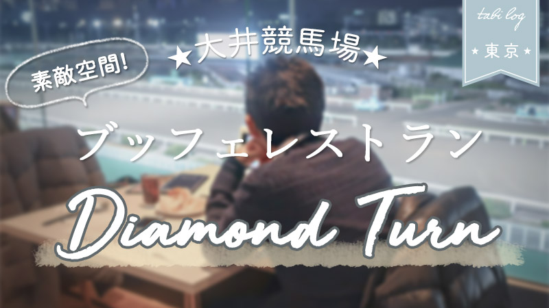 【大井競馬場】ブッフェ『ダイヤモンドターン』が素敵&楽しい!