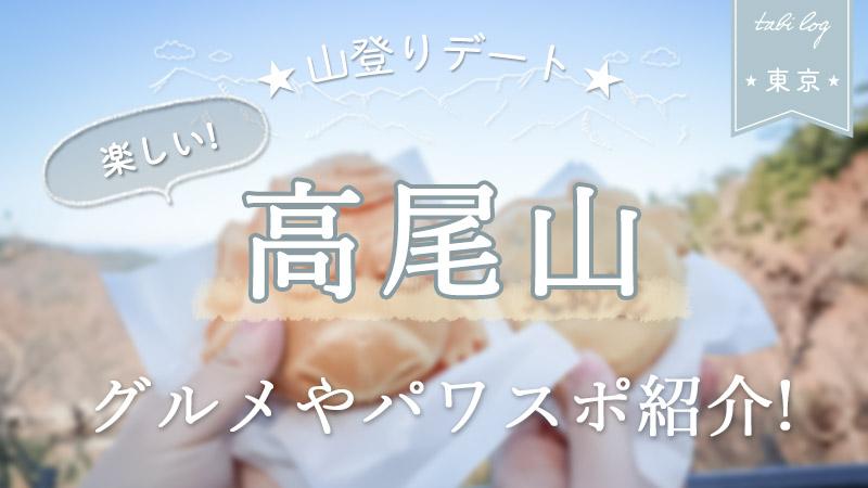 【高尾山】山登りデートをしてみた!グルメやパワースポットを紹介