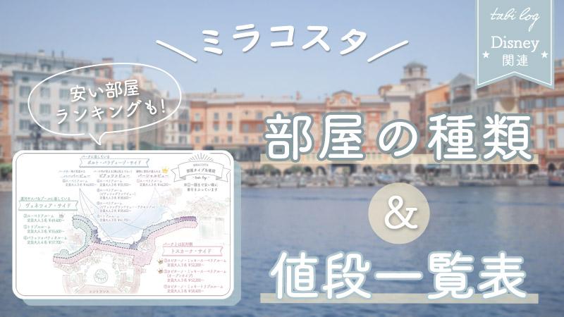 【ミラコスタ】部屋の種類&値段一覧表!安い部屋ランキングも!