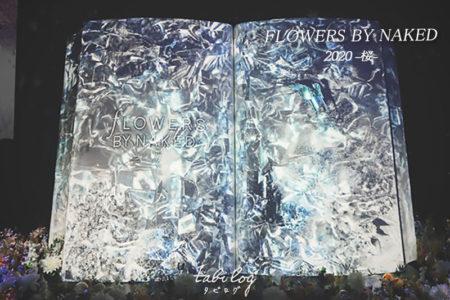 【フラワーズバイネイキッド2020桜】展示の様子や見どころ、感想は?