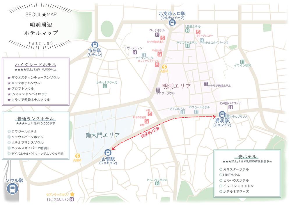 明洞ホテルマップ