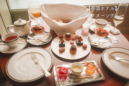 帝国ホテルの最上階でアフタヌーンティーを!メニュー・デザート内容・値段・等