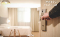 明洞オススメホテル15選まとめ!