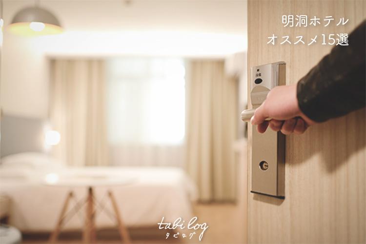 【明洞ホテル15選】明洞の繁華街まで徒歩圏内!アクセス重視ホテルまとめ