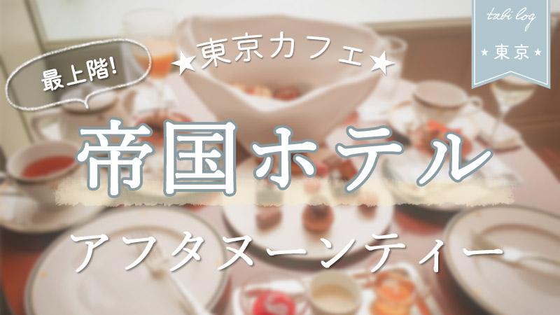 【帝国ホテル】最上階ラウンジで優雅なアフタヌーンティーを!
