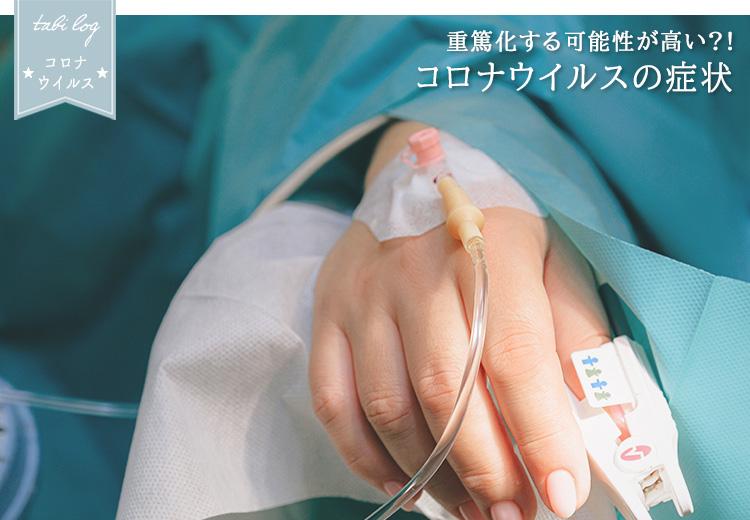 コロナウイルス② 症状と重篤化