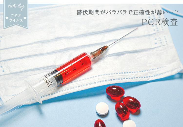 コロナウイルス④ PCR検査