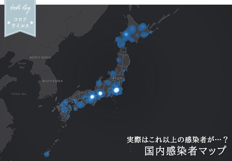 コロナウイルス⑤ 国内感染者マップ