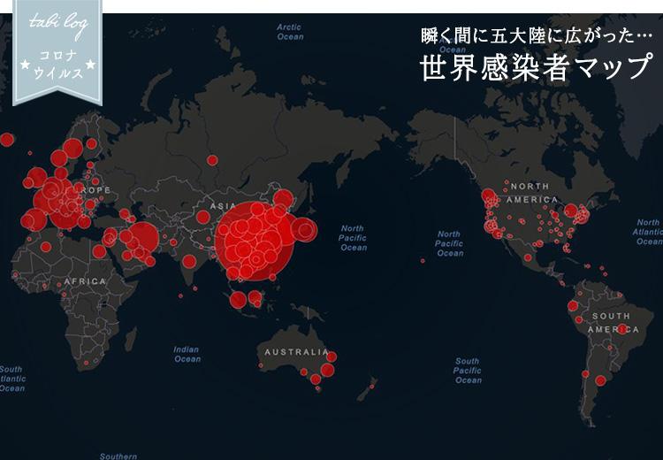 コロナウイルス⑥ 世界感染者マップ