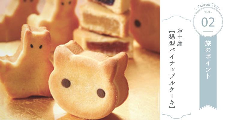 旅のポイント② 猫型パイナップルケーキ
