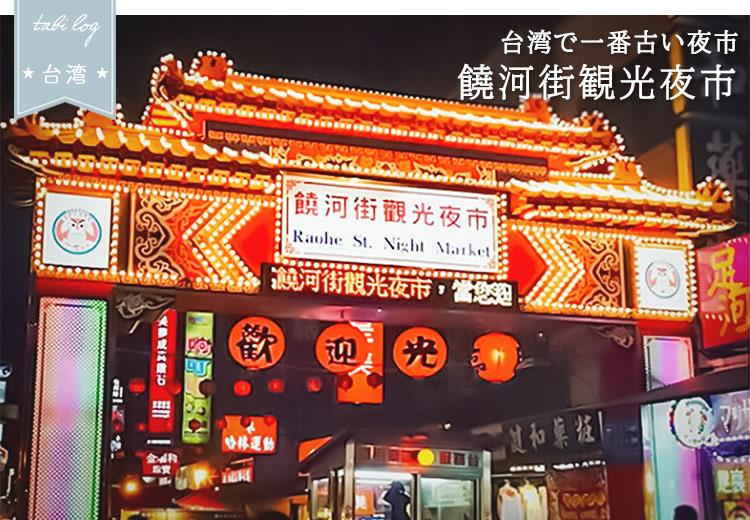 台湾で一番古い夜市 饒河街観光夜市