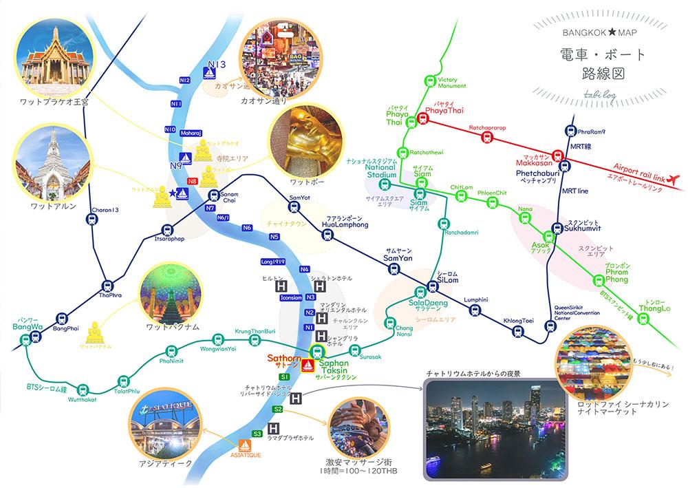 バンコク観光マップ&電車ボート路線図