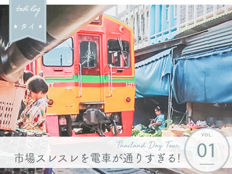 タイ現地ツアー① メークロン市場