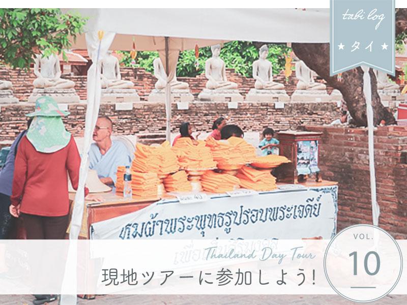 タイ現地ツアーお得な予約方法