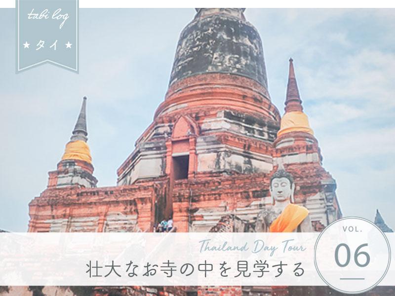 タイ現地ツアー⑤ワットヤイチャイモンコン