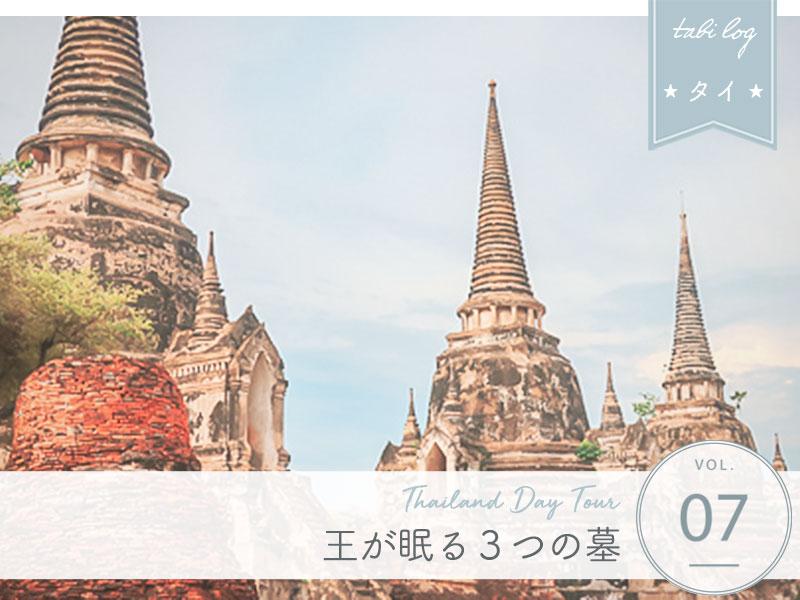 タイ現地ツアー⑦ワットプラシーサンペット